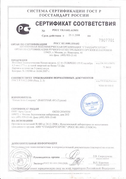 sert Hatsan44 2 424x600 Обзор PCP винтовки Hatsan AT44 10
