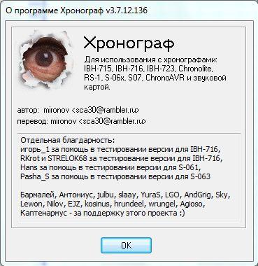Hron Mironov Работа с хронографом, перевод футов в метры
